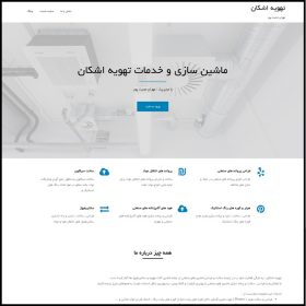 وب سایت