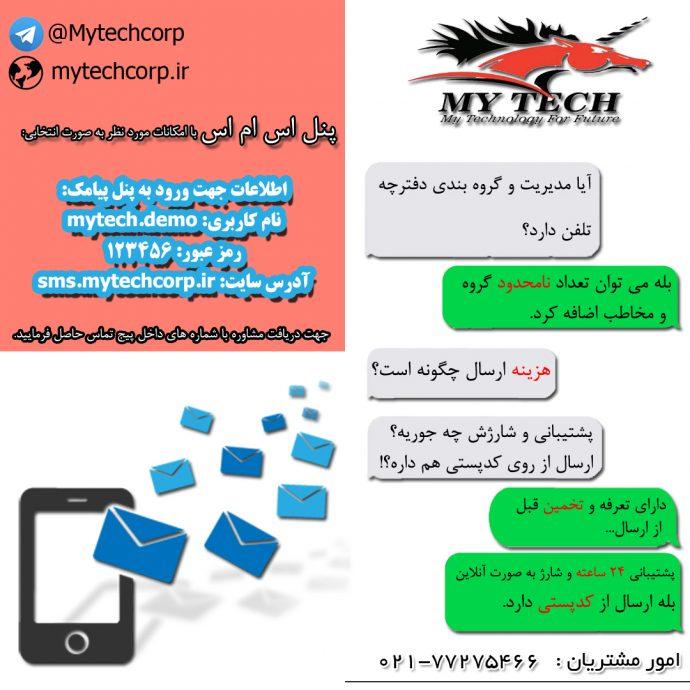 نسخه B پنل پیامک